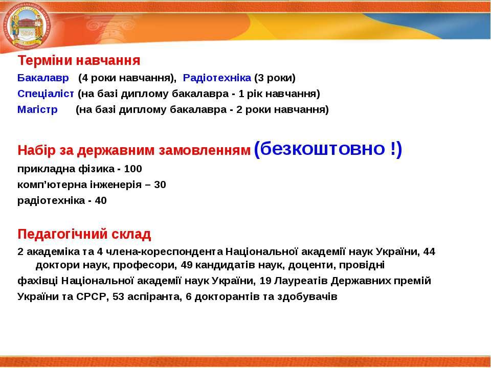 Терміни навчання Бакалавр (4 роки навчання), Радіотехніка (3 роки) Спеціаліст...