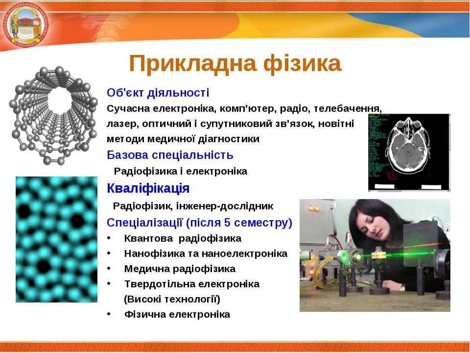 Прикладна фізика Об'єкт діяльності Сучасна електроніка, комп'ютер, радіо, тел...