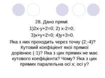 28. Дано прямі: 1)2х-у+2=0; 2) х-2=0; 3)х+у+2=0; 4)у+3=0. Яка з них проходить...