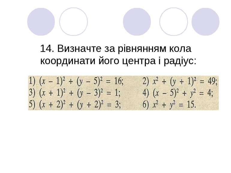 14. Визначте за рівнянням кола координати його центра і радіус:
