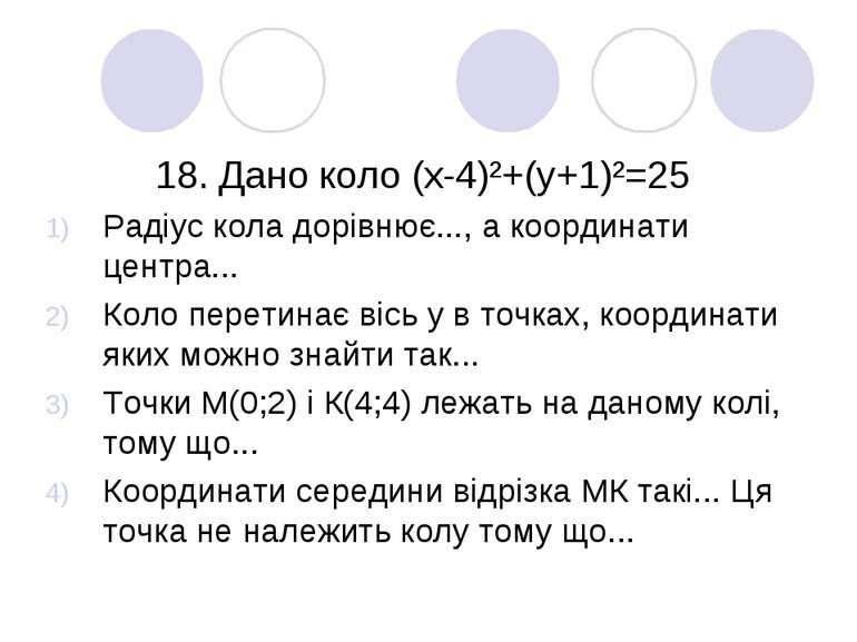 18. Дано коло (х-4)²+(у+1)²=25 Радіус кола дорівнює..., а координати центра.....