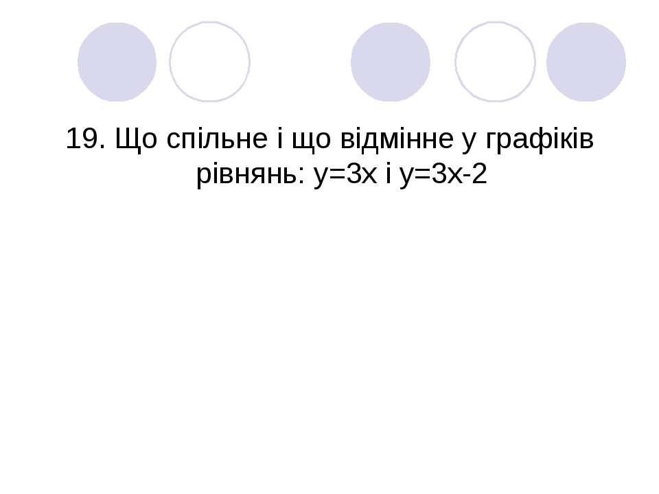 19. Що спільне і що відмінне у графіків рівнянь: у=3х і y=3х-2