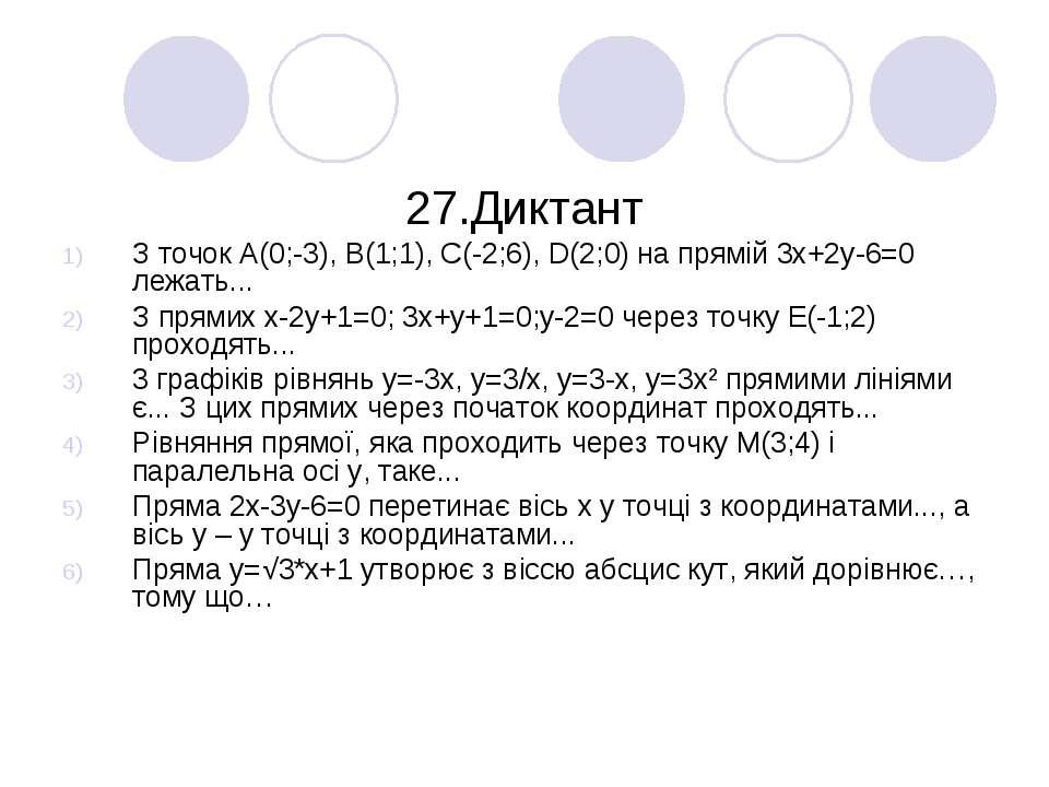27.Диктант З точок А(0;-3), В(1;1), С(-2;6), D(2;0) на прямій 3х+2у-6=0 лежат...