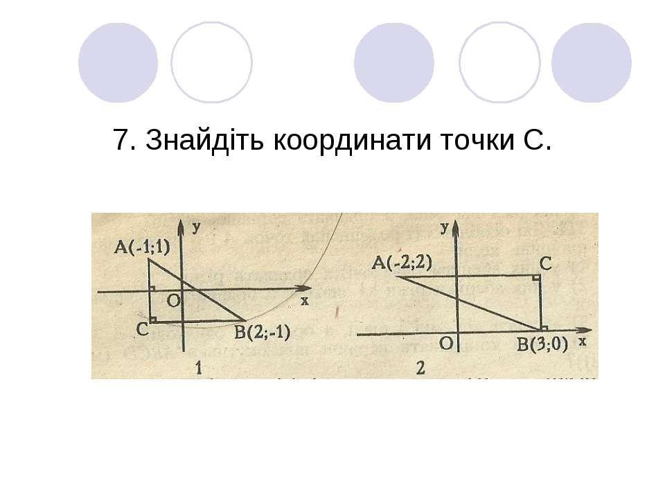 7. Знайдіть координати точки С.