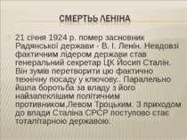 21 січня 1924р. помер засновник Радянської держави - В.І.Ленін. Невдовзі ф...