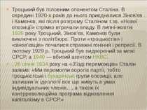 Троцький був головним опонентом Сталіна. В середині 1920-х років до нього при...