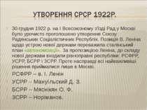 30 грудня 1922р. на І Всесоюзному з'їзді Рад у Москві було урочисто проголош...