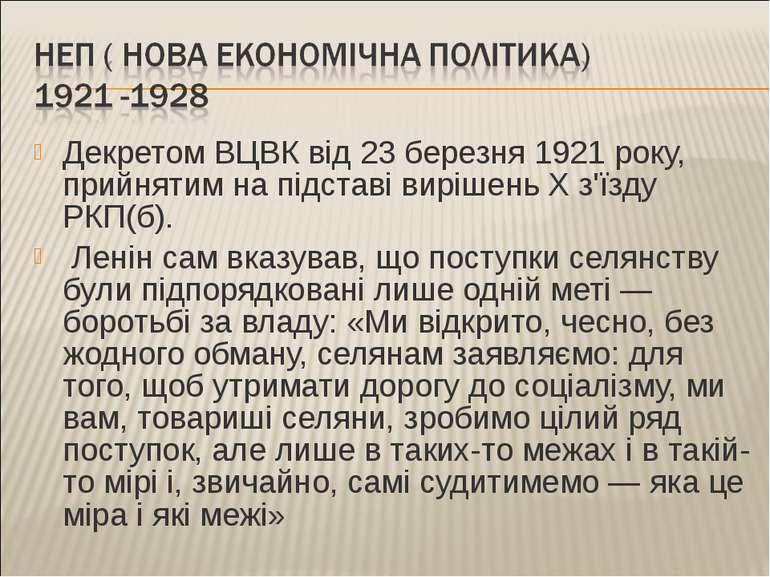 Декретом ВЦВК від 23 березня 1921 року, прийнятим на підставі вирішень X з'їз...