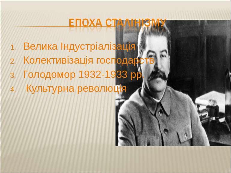 Велика Індустріалізація Колективізація господарств Голодомор 1932-1933 рр. Ку...