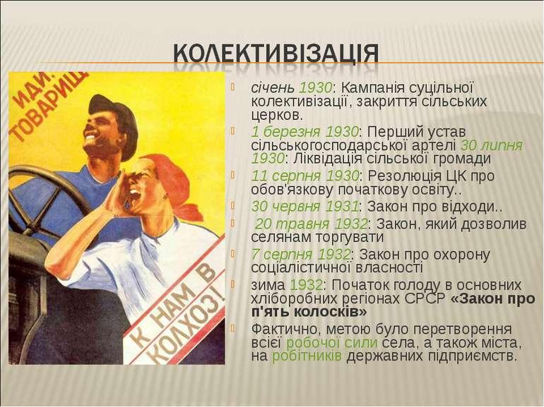 січень 1930: Кампанія суцільної колективізації, закриття сільських церков. 1 ...