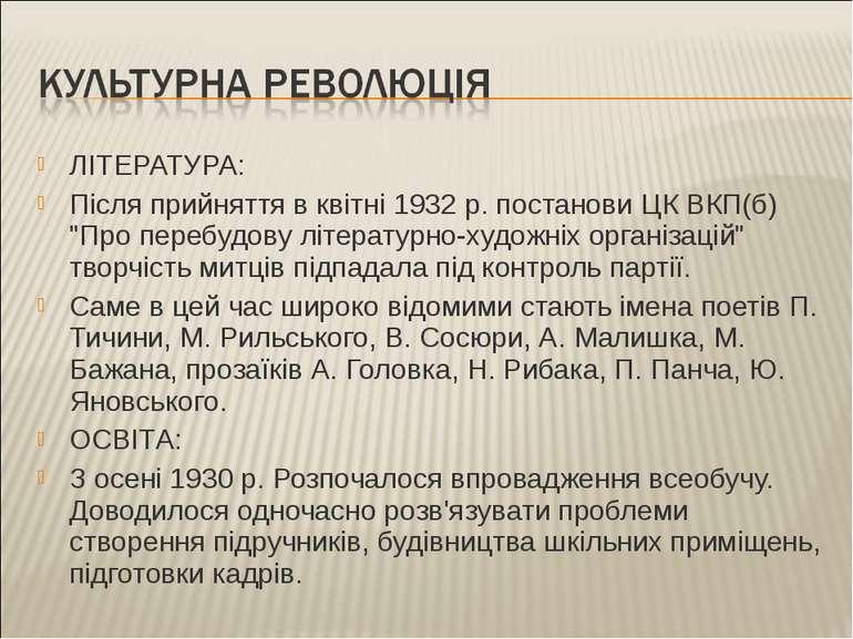 """ЛІТЕРАТУРА: Після прийняття в квітні 1932 р. постанови ЦК ВКП(б) """"Про перебуд..."""