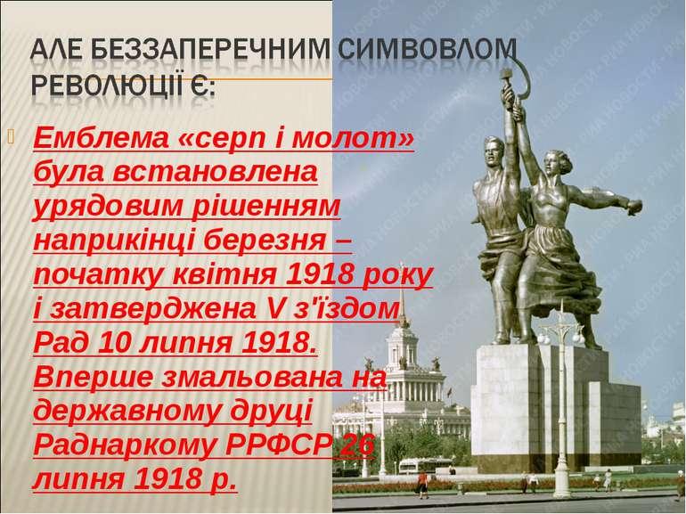 Емблема «серп і молот» була встановлена урядовим рішенням наприкінці березня ...