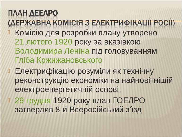 Комісію для розробки плану утворено 21 лютого 1920 року за вказівкою Володими...