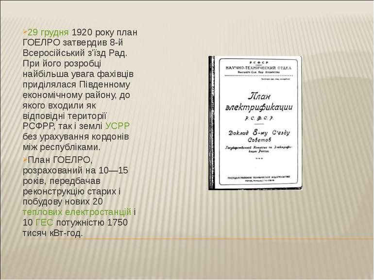 29 грудня 1920 року план ГОЕЛРО затвердив 8-й Всеросійський з'їзд Рад. При йо...