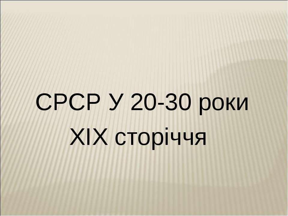 СРСР У 20-30 роки ХІХ сторіччя