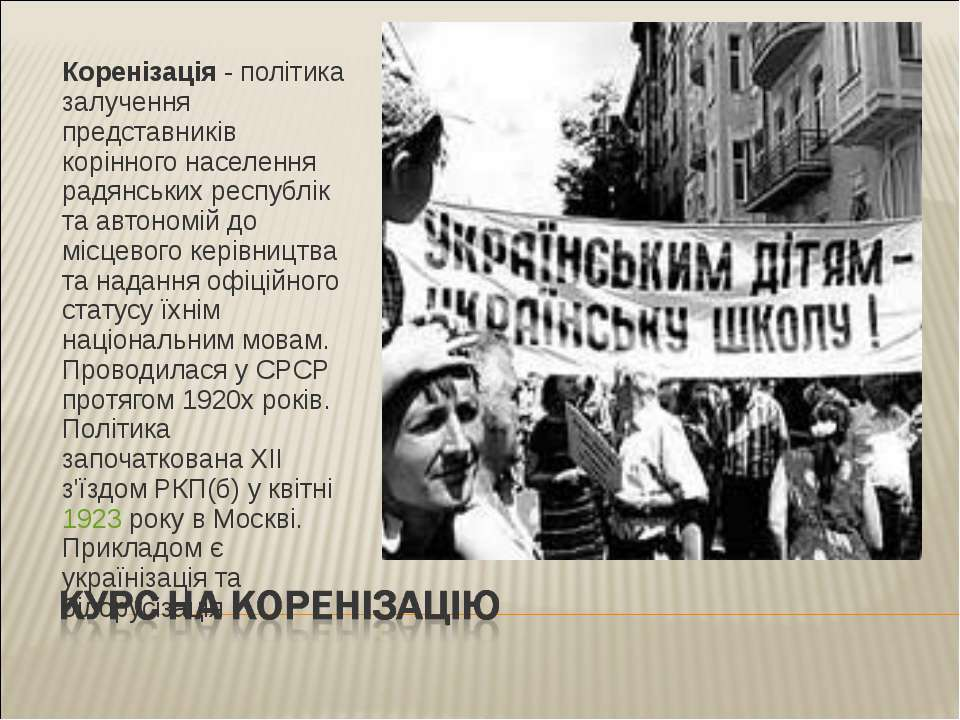 Коренізація - політика залучення представників корінного населення радянських...