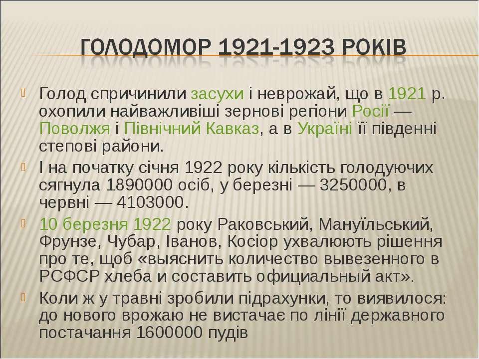 Голод спричинили засухи і неврожай, що в 1921р. охопили найважливіші зернові...