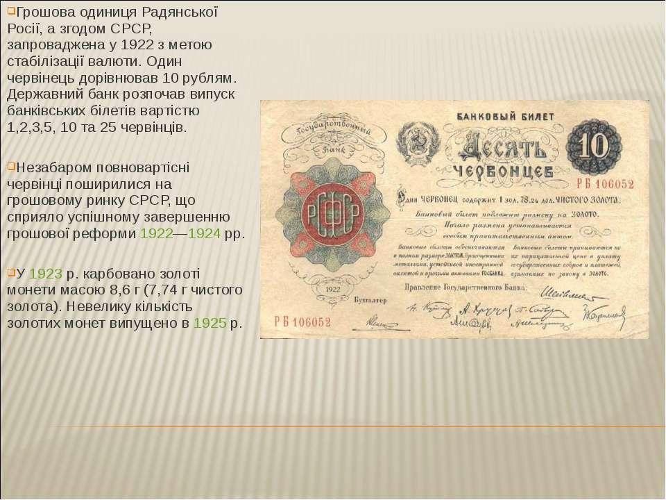Грошова одиниця Радянської Росії, а згодом СРСР, запроваджена у 1922 з метою ...