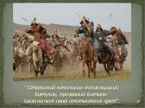 """* """"Страшний начальник монгольський Батухан, прозваний Батиєм, ішов на чолі св..."""
