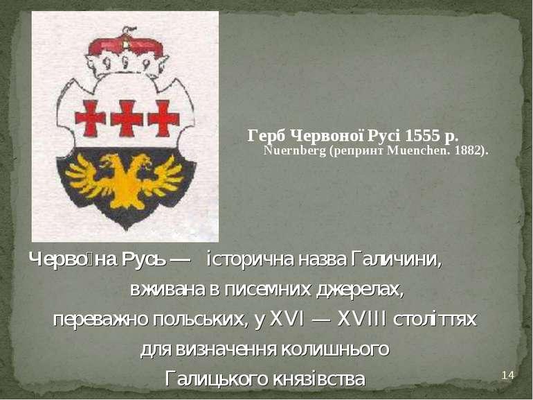 Герб Червоної Русі 1555 р. Nuernberg (репринт Muenchen. 1882). * Черво на Рус...