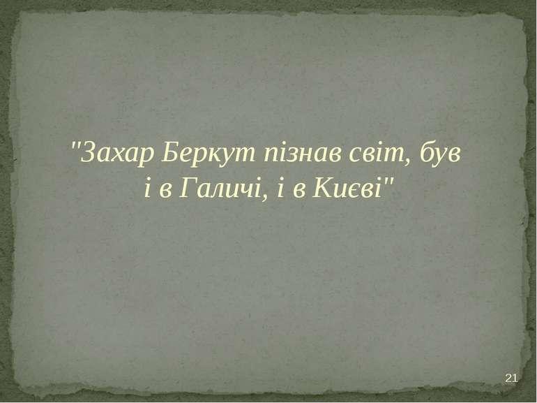 """""""Захар Беркут пізнав світ, був і в Галичі, і в Києві"""" *"""