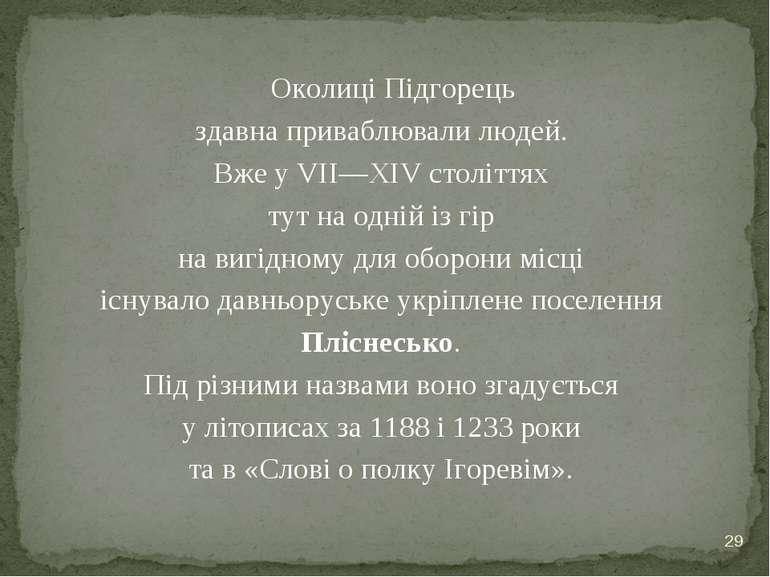 Околиці Підгорець здавна приваблювали людей. Вже у VII—XIV століттях тут на о...
