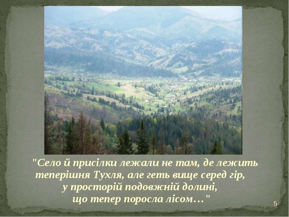 """Село й присілки лежали не там, де лежить теперішня Тухля, але геть вище сере..."