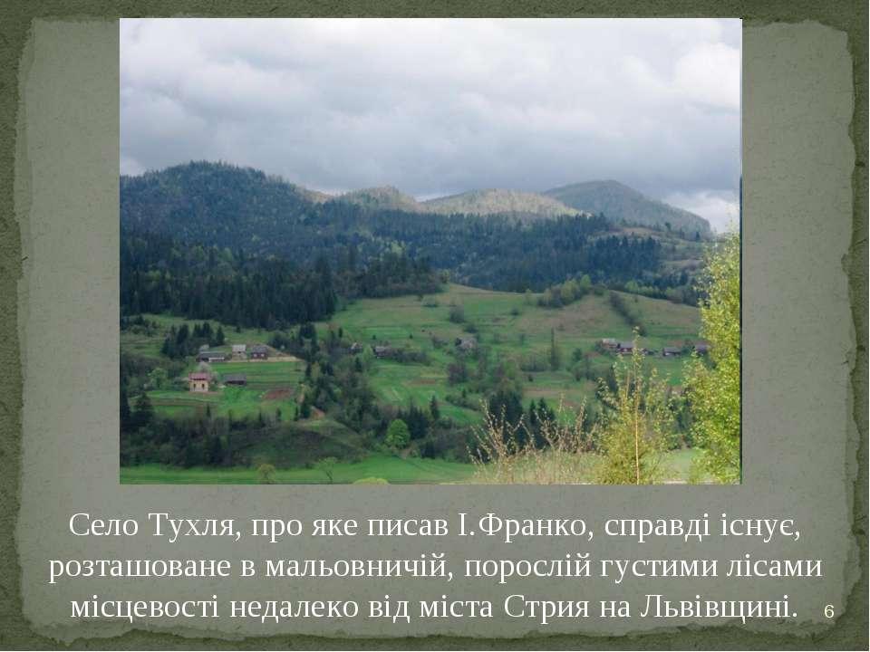 * Село Тухля, про яке писав І.Франко, справді існує, розташоване в мальовничі...