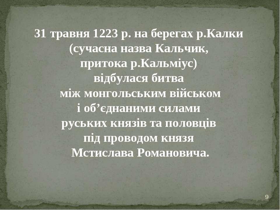 * 31 травня 1223 р. на берегах р.Калки (сучасна назва Кальчик, притока р.Каль...