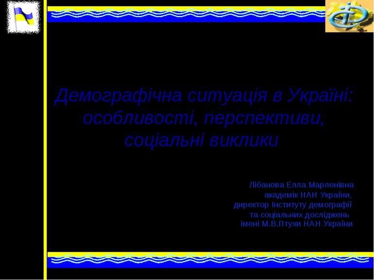 Демографічна ситуація в Україні: особливості, перспективи, соціальні виклики ...