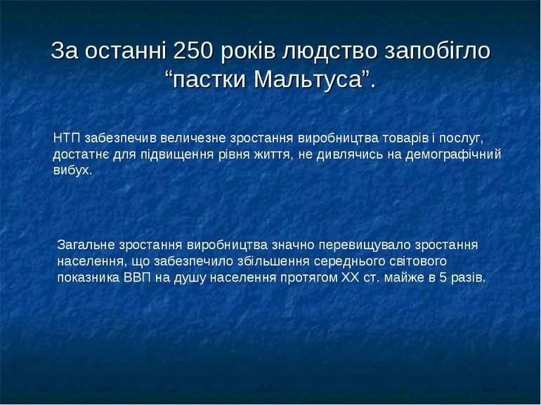 """За останні 250 років людство запобігло """"пастки Мальтуса"""". НТП забезпечив вели..."""