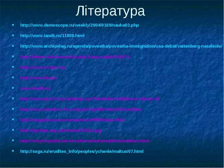 Література http://www.demoscope.ru/weekly/2004/0169/nauka02.php http://www.ia...
