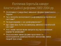 Політична боротьба навкруг Конституційної реформи 2002-2004 рр. Особливості (...