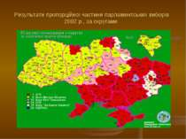 Результати пропорційної частини парламентських виборів 2002 р., за округами