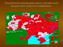 Представленість мажоритарних округів у парламентській більшості після заверше...