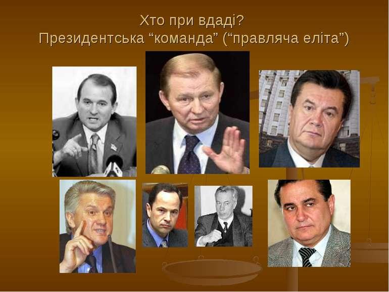 """Хто при вдаді? Президентська """"команда"""" (""""правляча еліта"""")"""