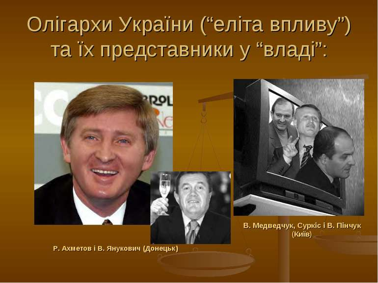 """Олігархи України (""""еліта впливу"""") та їх представники у """"владі"""": В. Медведчук,..."""