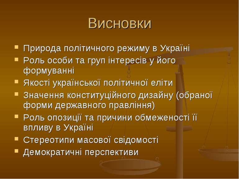 Висновки Природа політичного режиму в Україні Роль особи та груп інтересів у ...