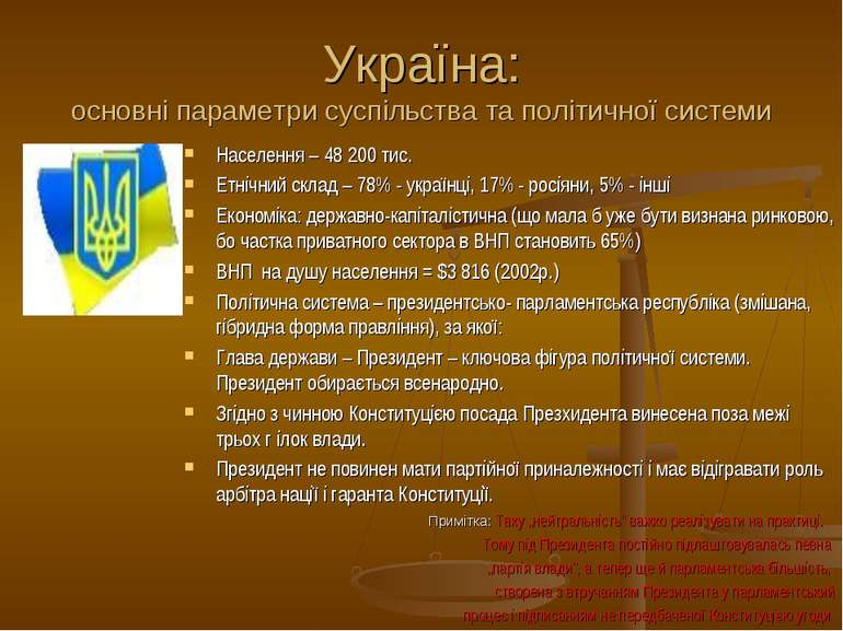 Україна: основні параметри суспільства та політичної системи Населення – 48 2...