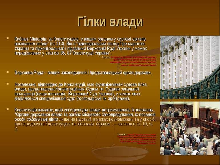 Гілки влади Кабінет Міністрів, за Конституцією, є вищим органом у системі орг...