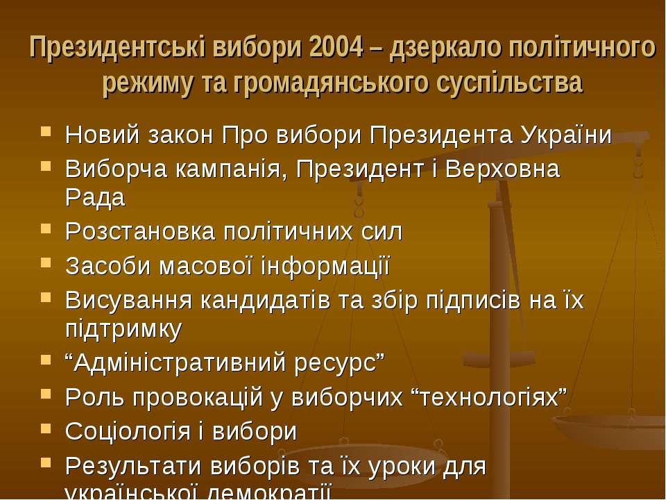 Президентські вибори 2004 – дзеркало політичного режиму та громадянського сус...