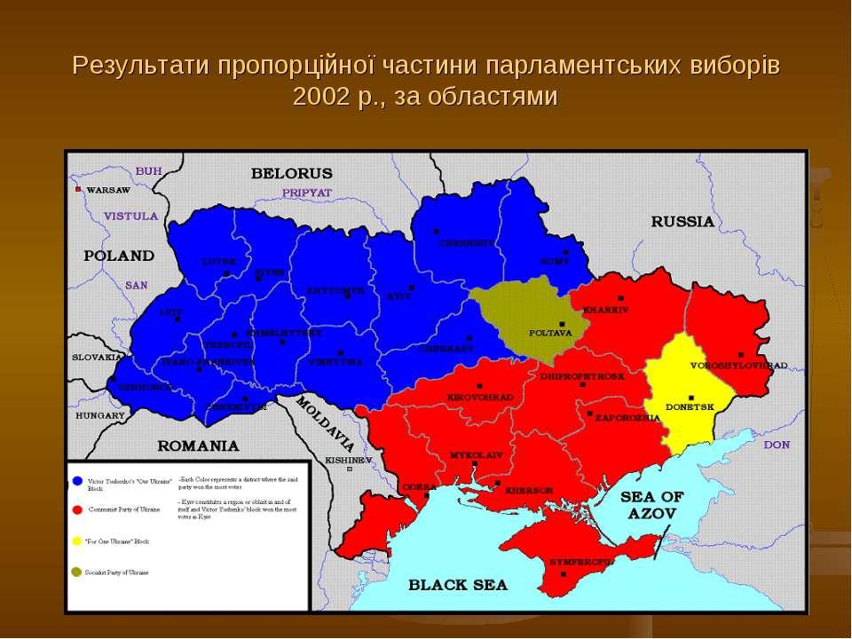 Результати пропорційної частини парламентських виборів 2002 р., за областями
