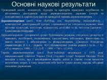 Основні наукові результати Проведений аналіз концепцій, підходів та критеріїв...