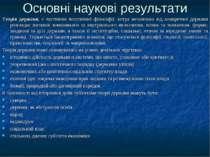 Основні наукові результати Теорія держави, є частиною політичної філософії, к...