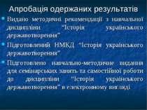 Апробація одержаних результатів Видано методичні рекомендації з навчальної ди...