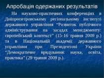 Апробація одержаних результатів На науково-практичних конференціях в Дніпропе...