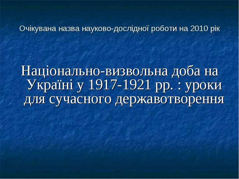 Очікувана назва науково-дослідної роботи на 2010 рік Національно-визвольна до...