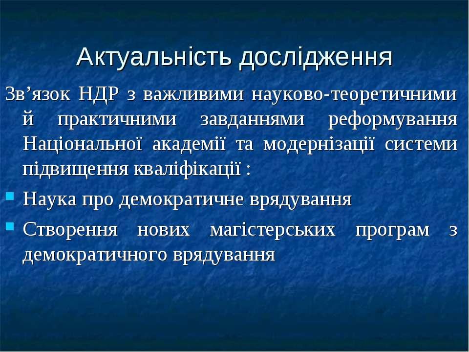 Актуальність дослідження Зв'язок НДР з важливими науково-теоретичними й практ...
