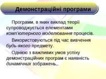 Демонстраційні програми Програми, в яких виклад теорії супроводжується елемен...
