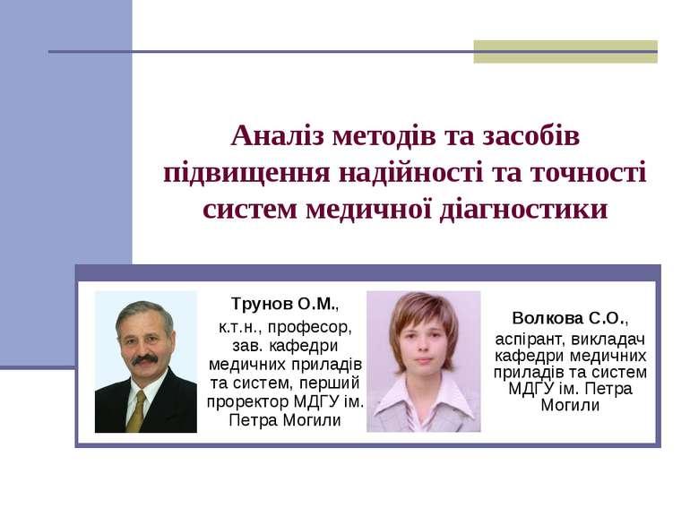 Аналіз методів та засобів підвищення надійності та точності систем медичної д...